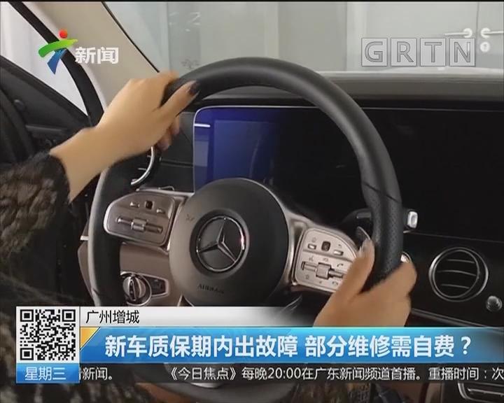 广州增城:新车质保期内出故障 部分维修需自费?