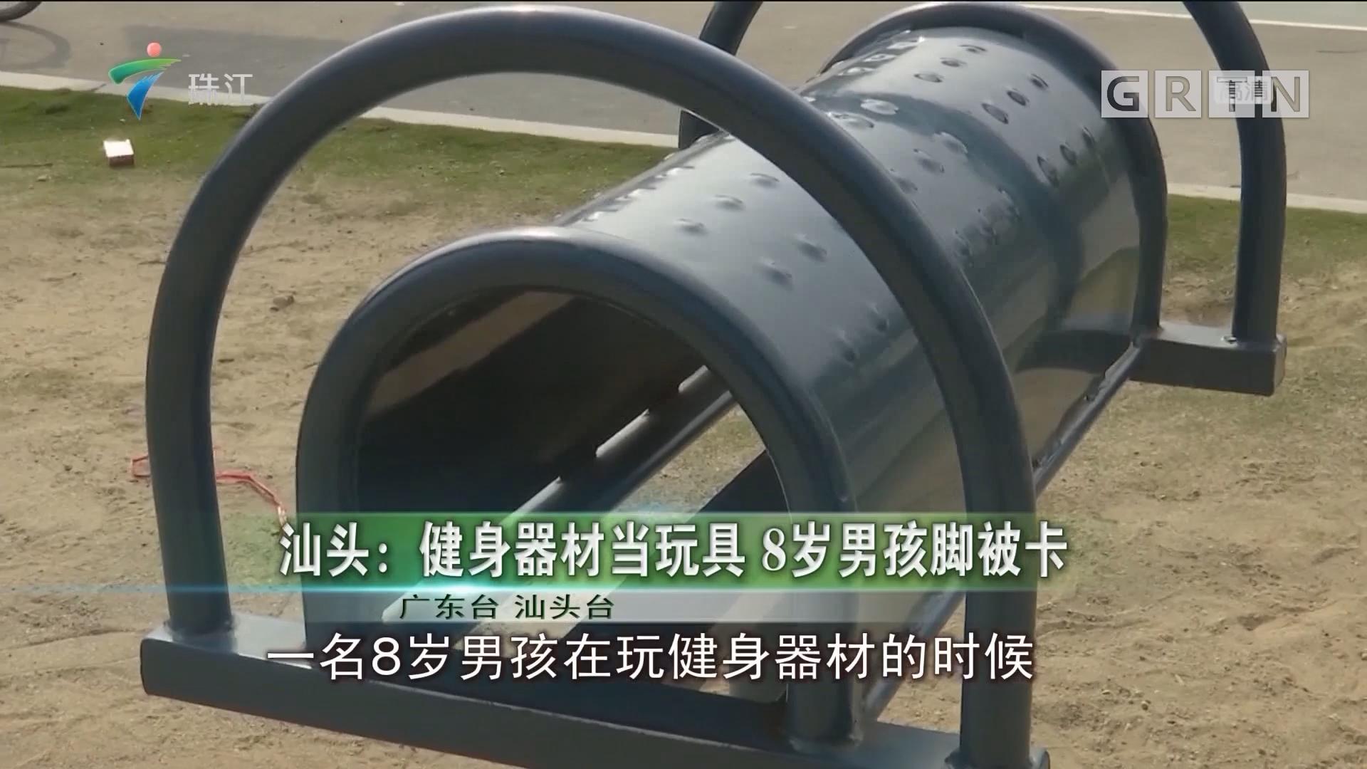 汕头:健身器材当玩具 8岁男孩脚被卡