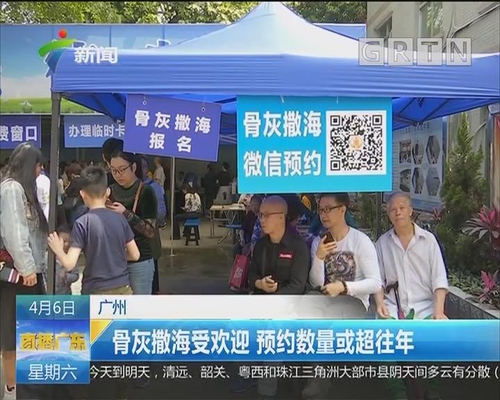 广州:骨灰撒海受欢迎 预?#38469;?#37327;或超往年