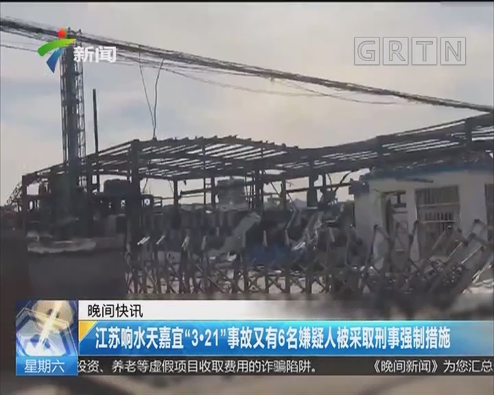 """江苏响水天嘉宜""""3·21""""事故又有6名嫌疑人被采取刑事强制措施"""