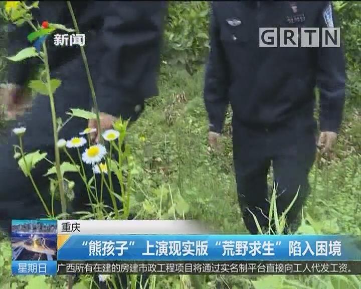 """重庆:""""熊孩子""""上演现实版""""荒野求生""""陷入困境"""