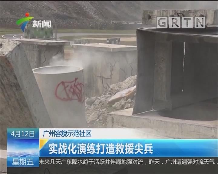 广州容貌示范社区:实战化演练打造救援尖兵