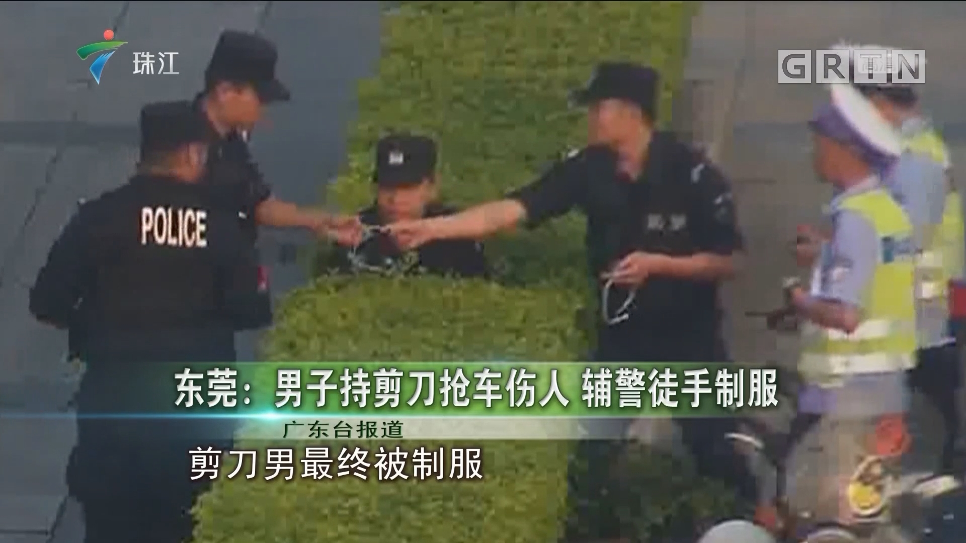 东莞:男子持剪刀抢车伤人 辅警徒手制服