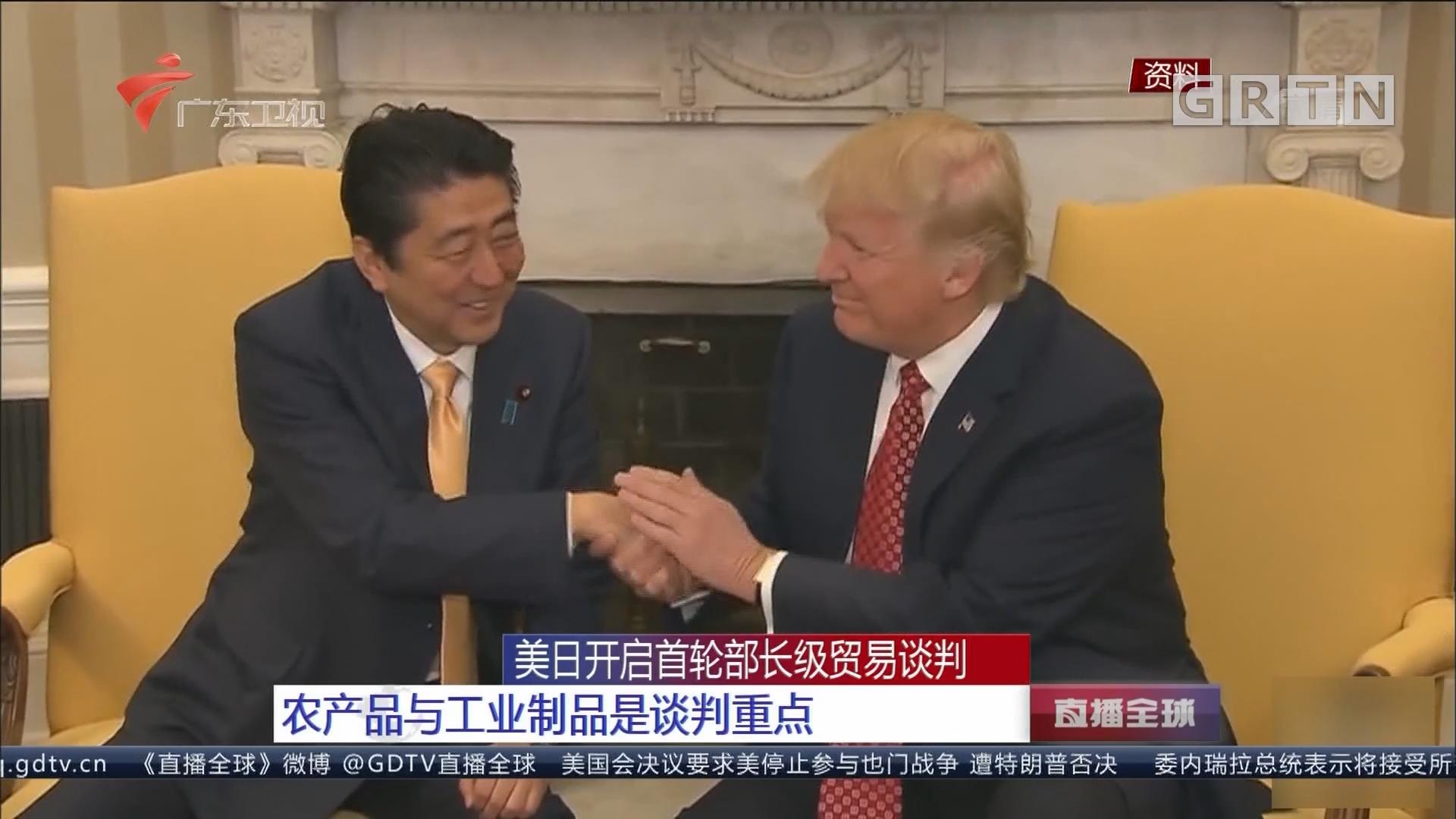 美日开启首轮部长级贸易谈判 农产品与工业制品是谈判重点