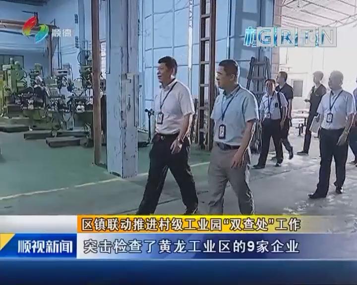 """区镇联动推进村级工业园""""双查处""""工作"""