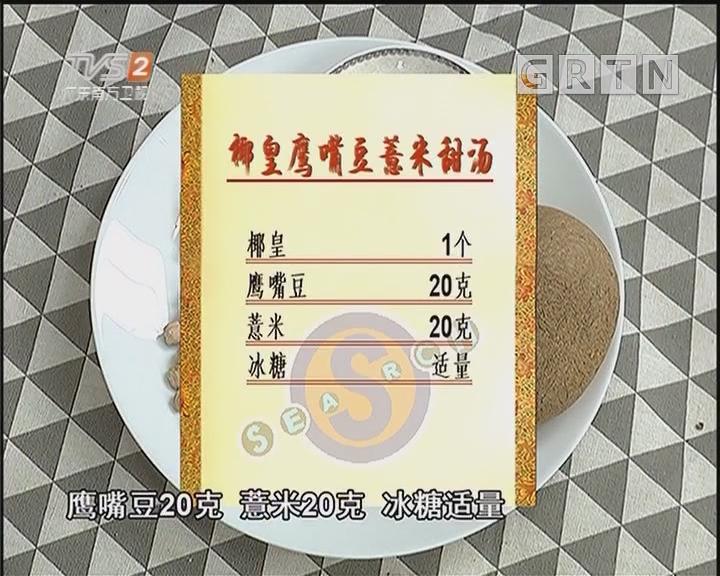 椰皇鹰嘴豆薏米甜汤