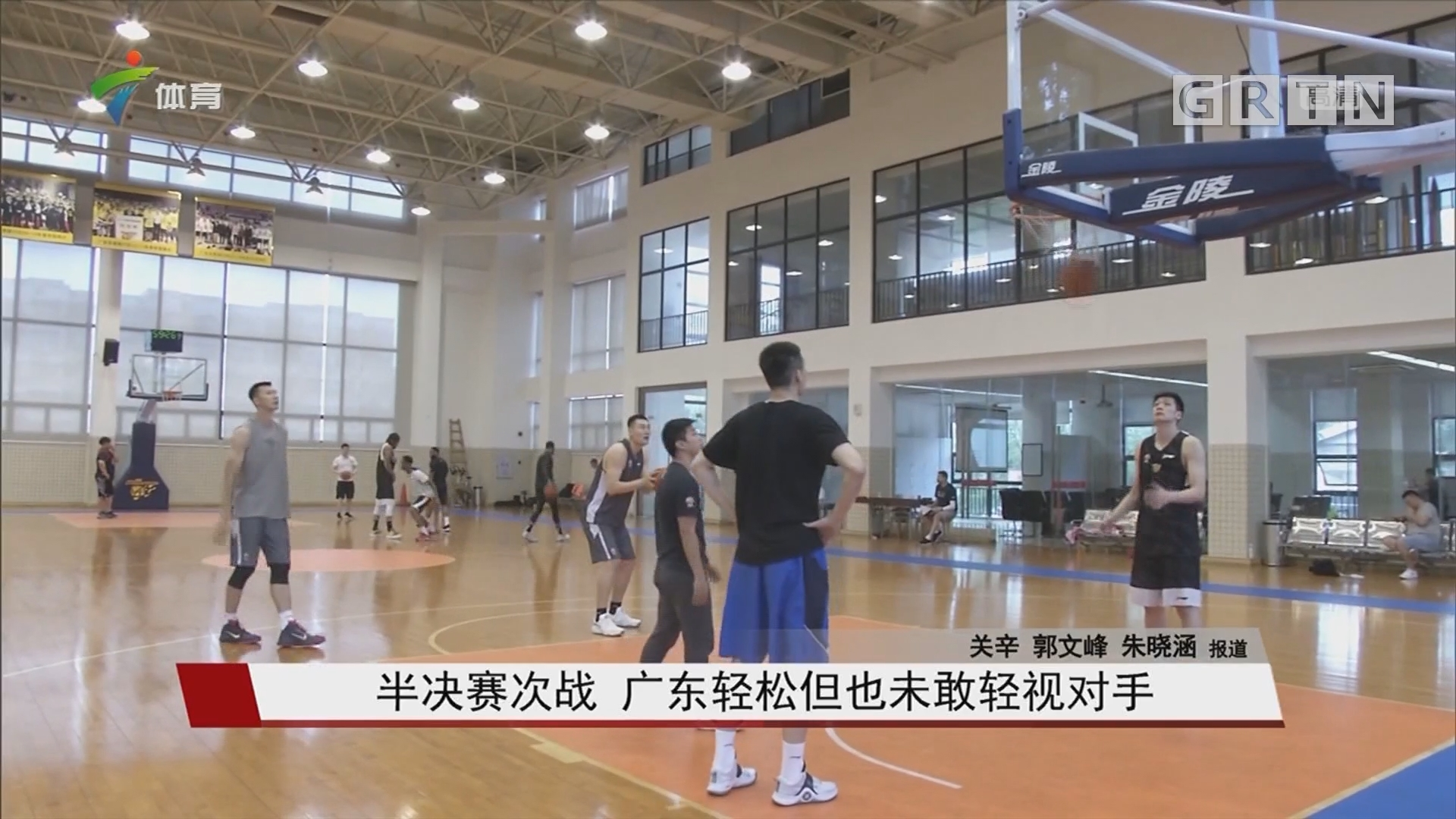 半决赛次战 广东轻松但也未敢轻视对手