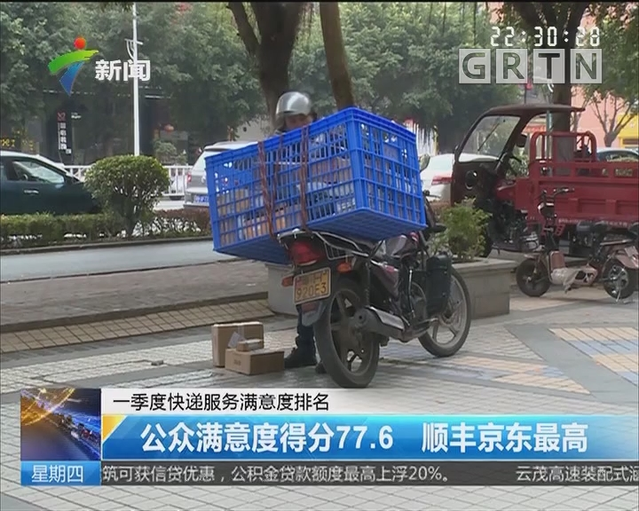 一季度快递服务满意度排名:公众满意度得分77.6 顺丰京东最高