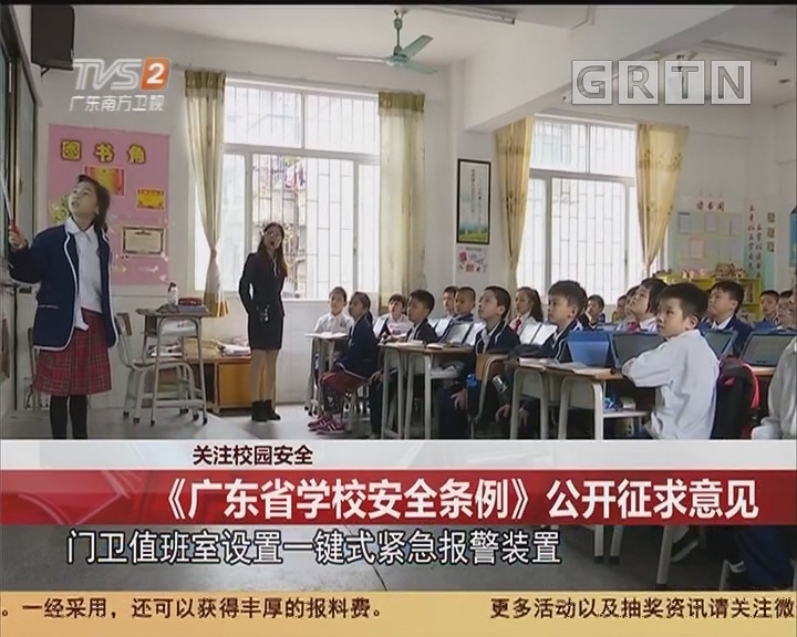 关注校园安全:《广东省学校安全条例》公开征求意见
