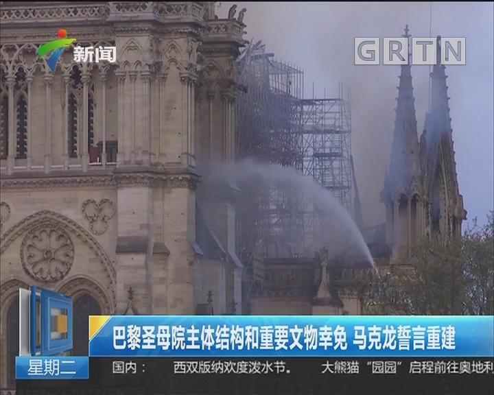 巴黎圣母院主体结构和重要文物幸免 马克龙誓言重建