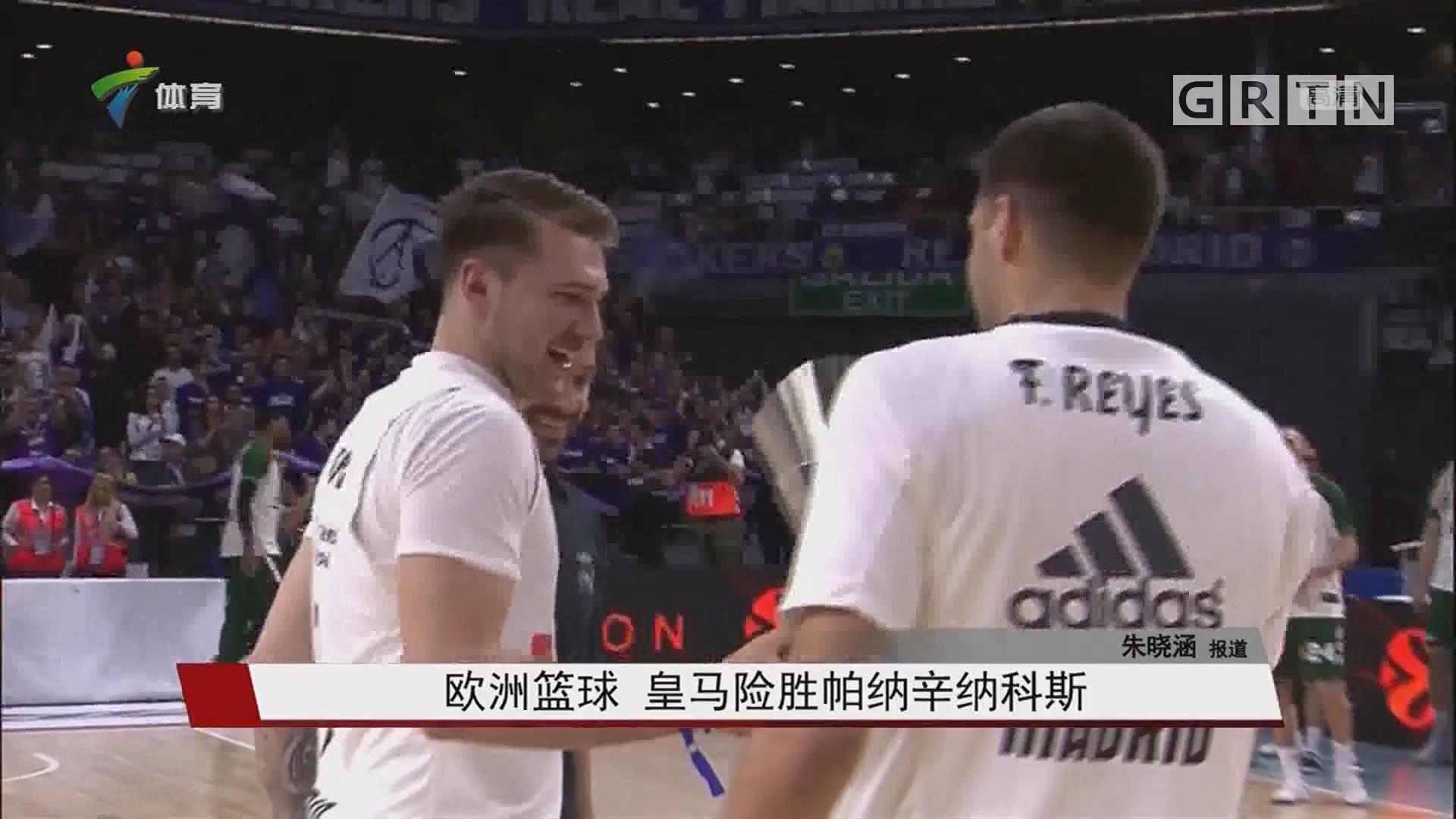 欧洲篮球 皇马险胜帕纳辛纳科斯