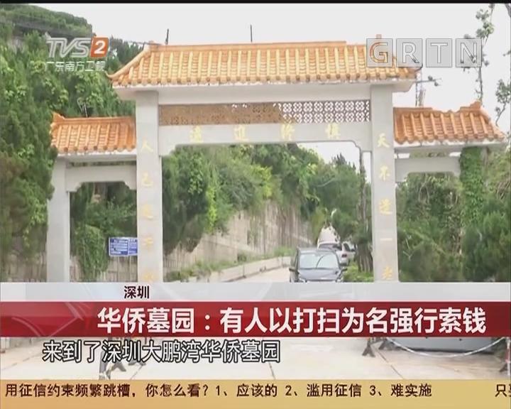 深圳 华侨墓园:有人以打扫为名强行索钱