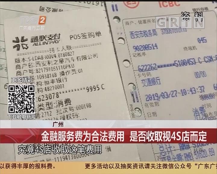 广州:金融服务费为合法费用 是否收取视4S店而定