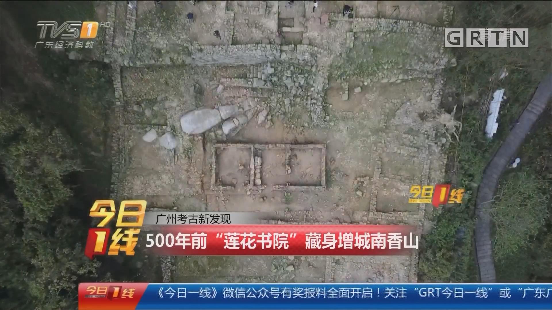 """广州考古新发现:500年前""""莲花书院""""藏身增城南香山"""