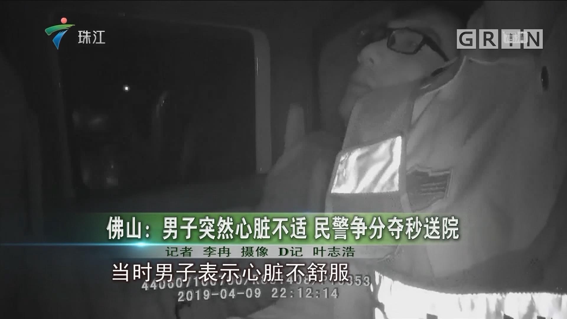 佛山:男子突然心脏不适 民警争分夺秒送院