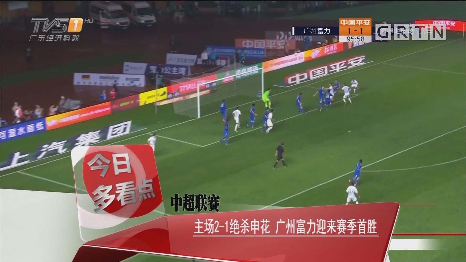 中超联赛:主场2-1绝杀申花 广州富力迎来赛季首胜