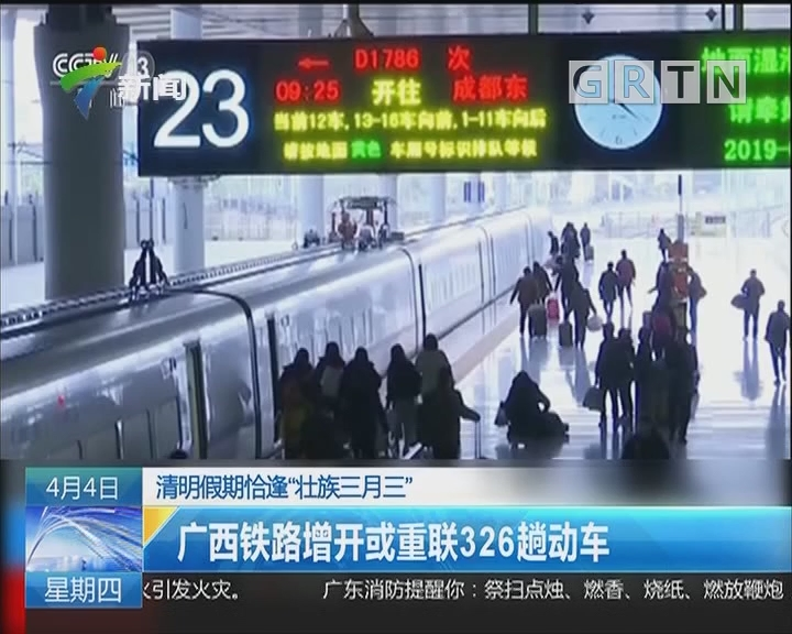 """清明假期恰逢""""壮族三月三"""":广西铁路增开或重联326趟动车"""