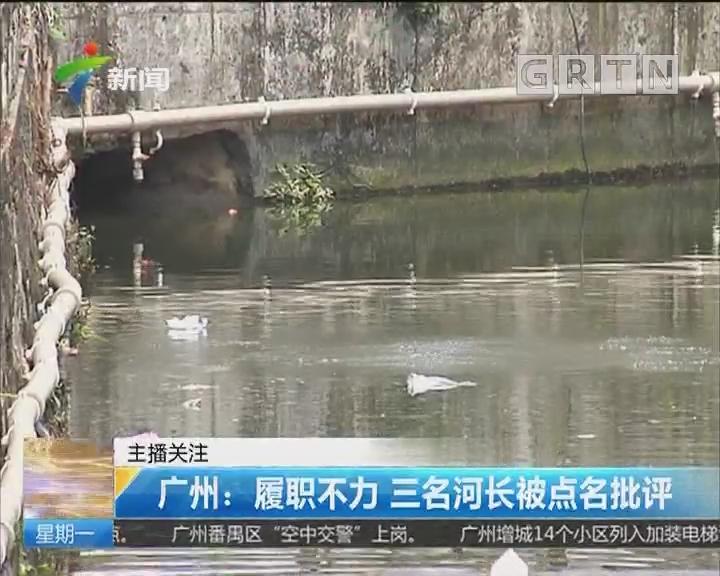 广州:履职不力 三名河长被点名批评