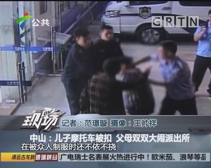 中山:儿子摩托车被扣 父母双双大闹派出所