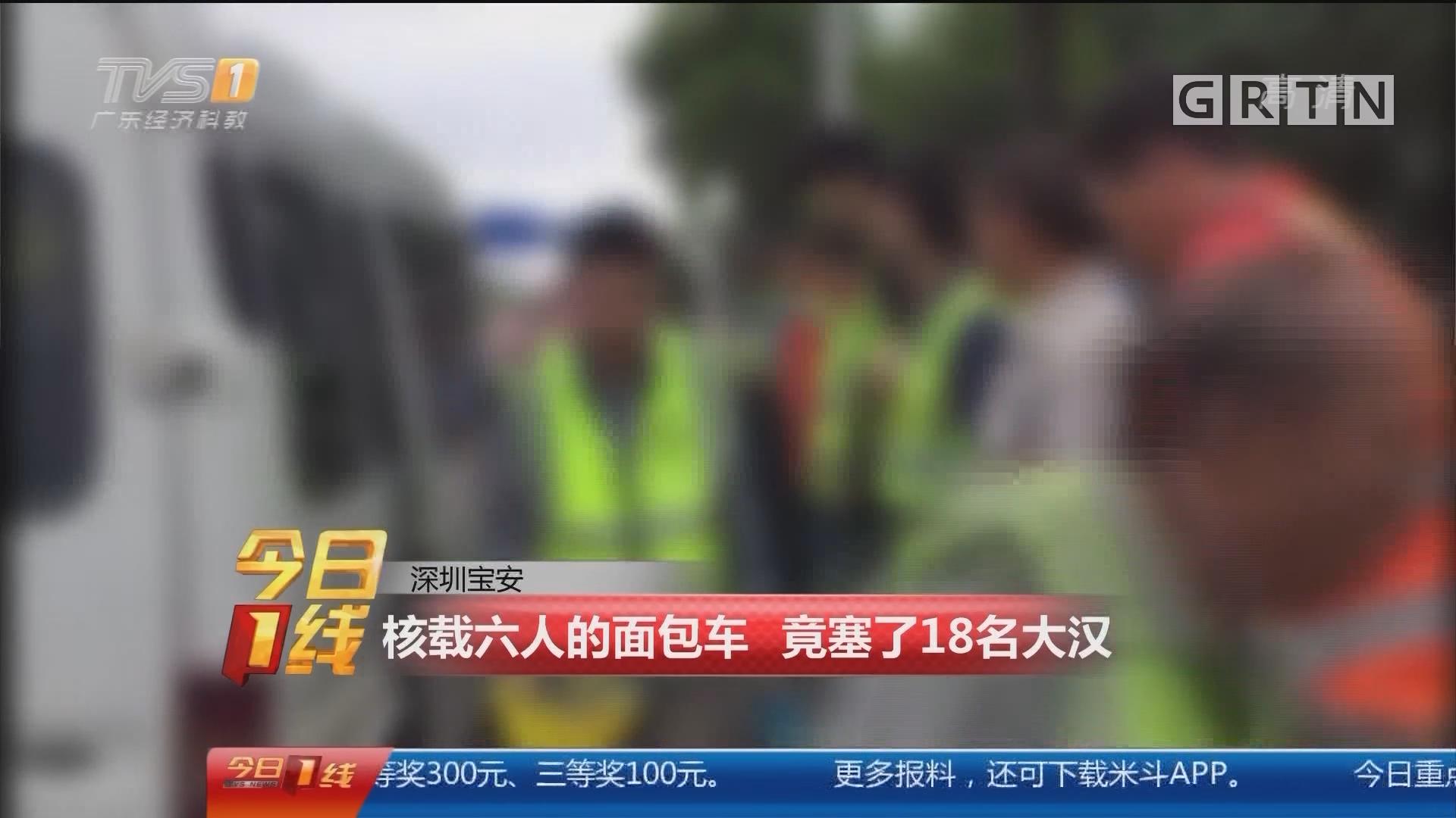 深圳宝安:核载六人的面包车 竟塞了18名大汉