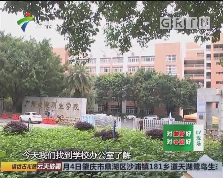 广州:大二女生乘网约车离校 失联多日