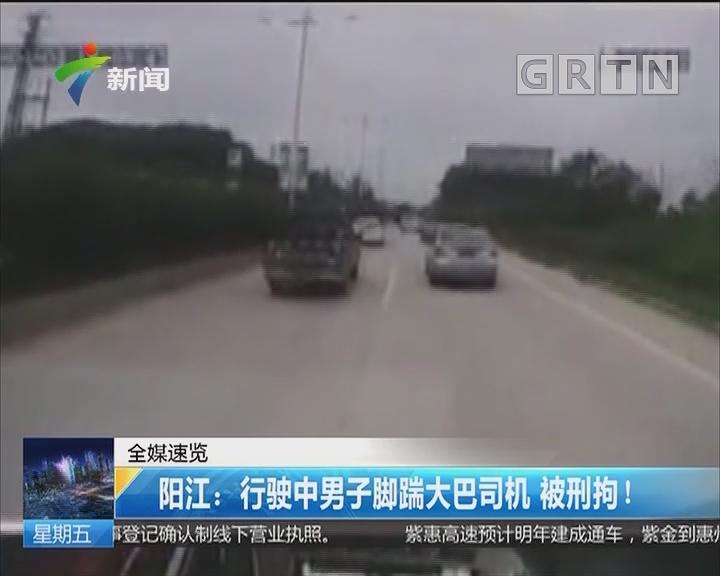 阳江:行驶中男子脚踹大巴司机 被刑拘!