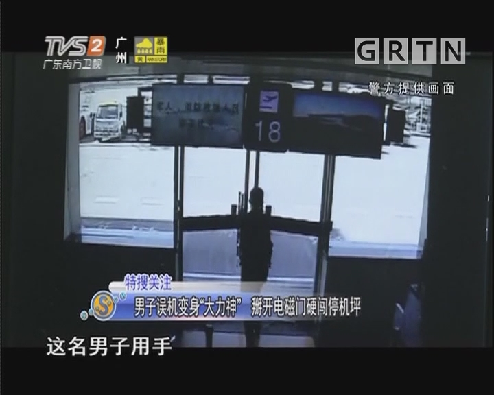 """男子误机变身""""大力神"""" 掰开电磁门硬闯停机坪"""