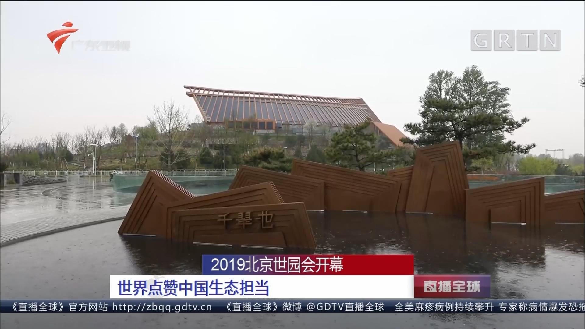 2019北京世园会开幕 世界点赞中国生态担当