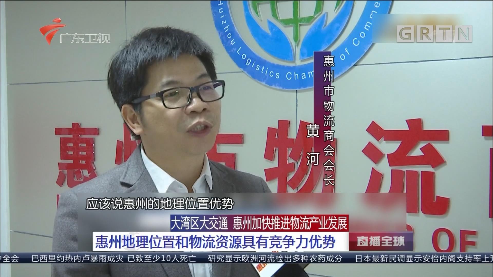 大湾区大交通 惠州加快推进物流产业发展 惠州地理位置和物流资源具有竞争力优势
