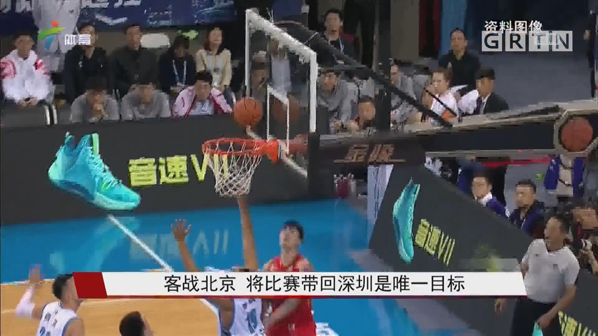 客战北京 将比赛带回深圳是唯一目标