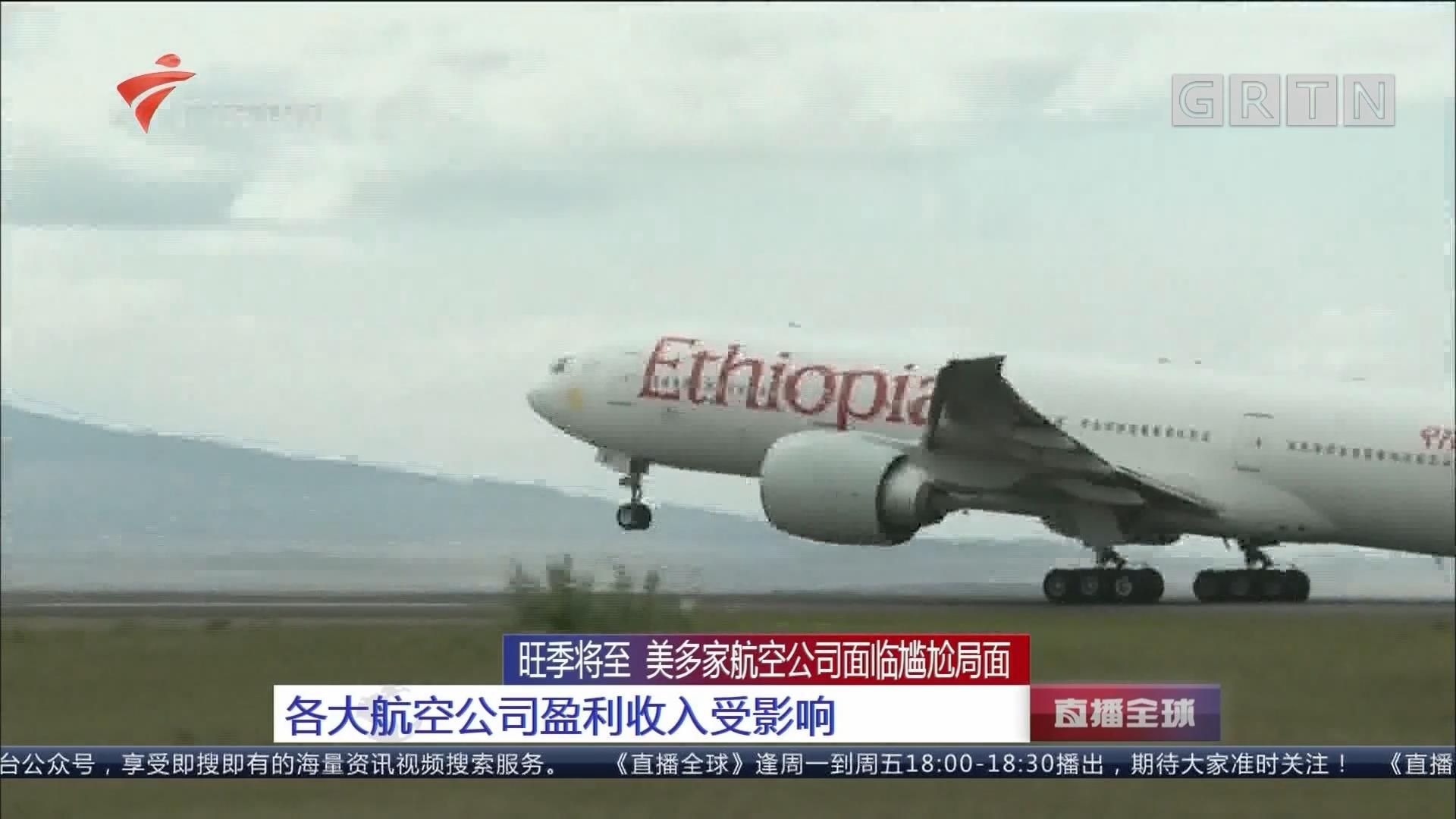 旺季将至 美多家航空公司面临尴尬局面 各大航空公司盈利收入受影响