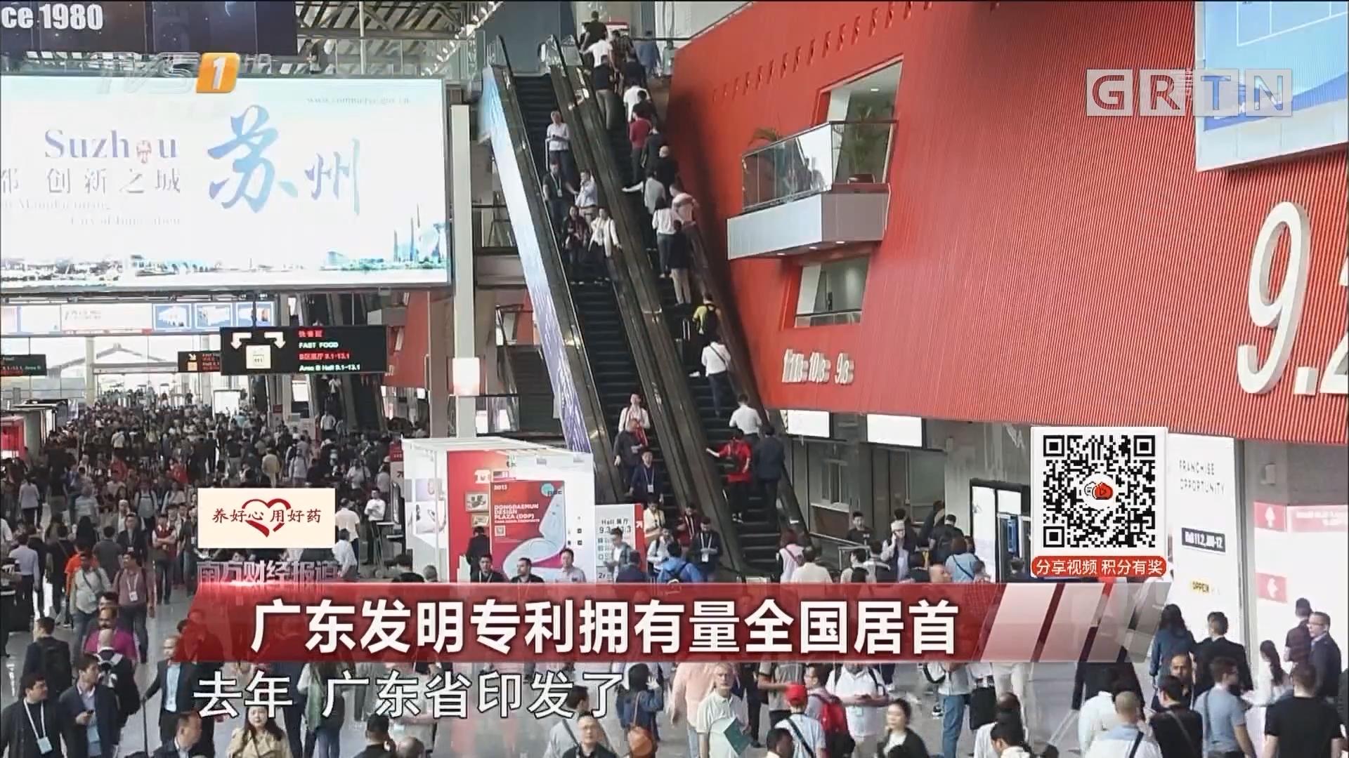 广东发明专利拥有量全国居首