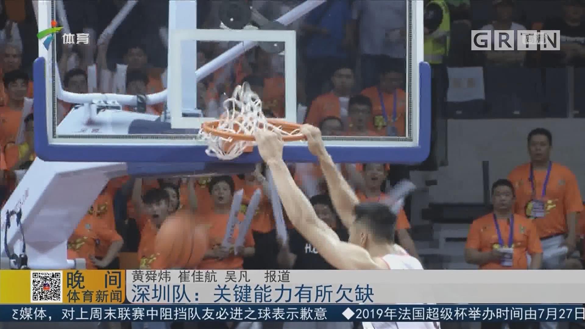 深圳队:关键能力有所欠缺