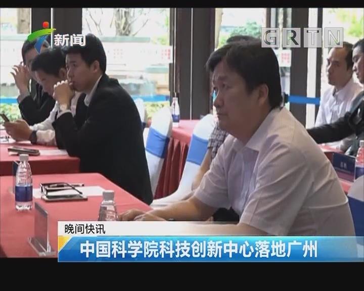 中国科学院科技创新中心落地广州
