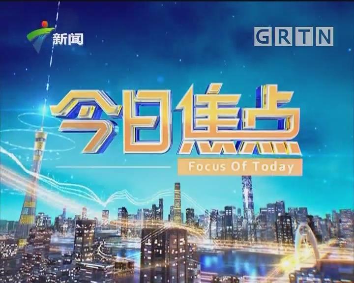 [2019-04-16]今日焦点:广州越秀区:开门撞翻骑行女生 司机车都没下就走了?