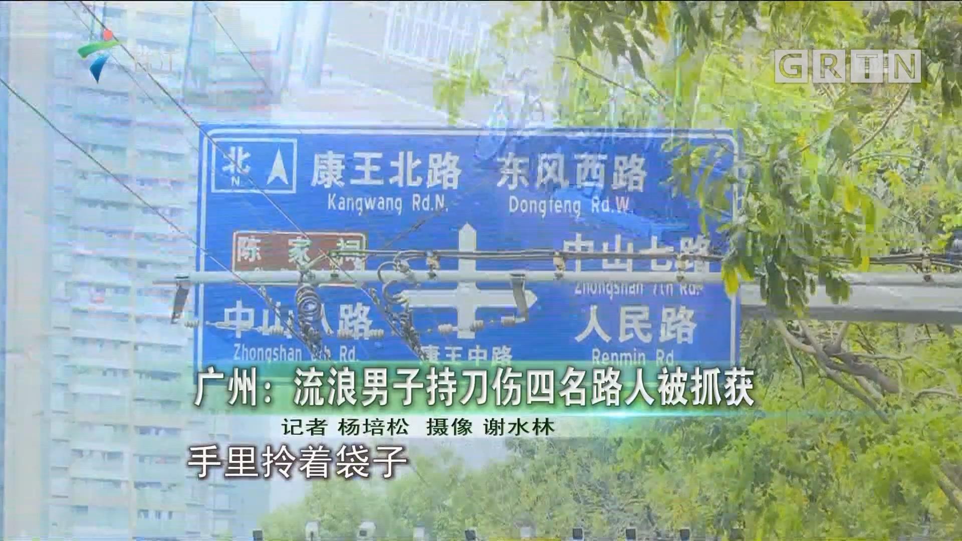 广州:流浪男子持刀伤四名路人被抓获