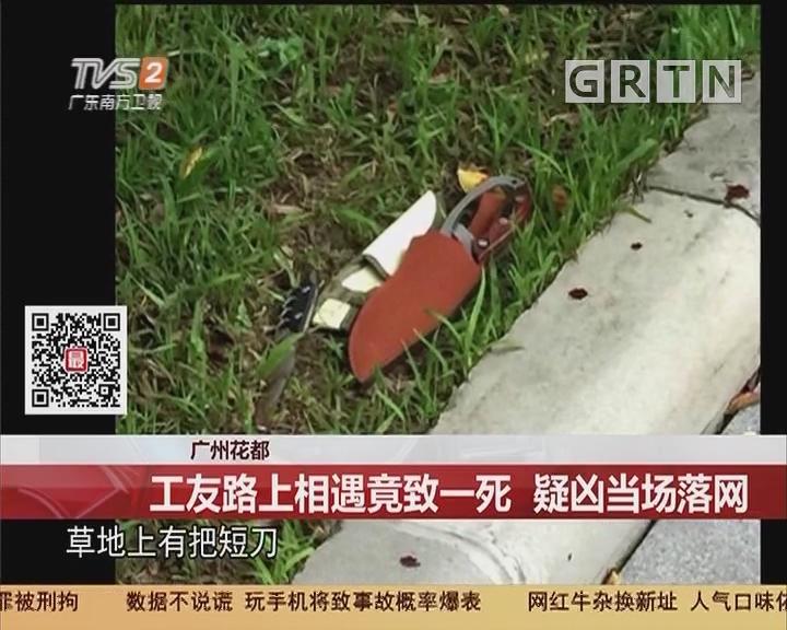 广州花都:工友路上相遇竟致一死 疑凶当场落网