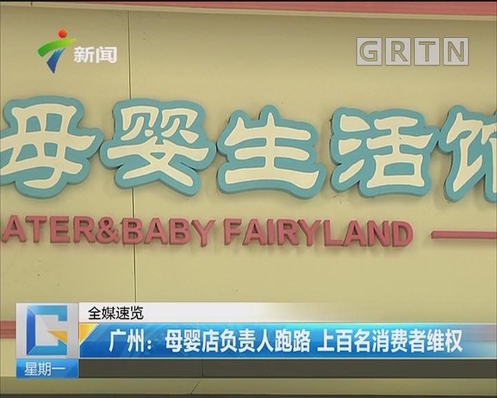 广州:母婴店负责人跑路 上百名消费者维权