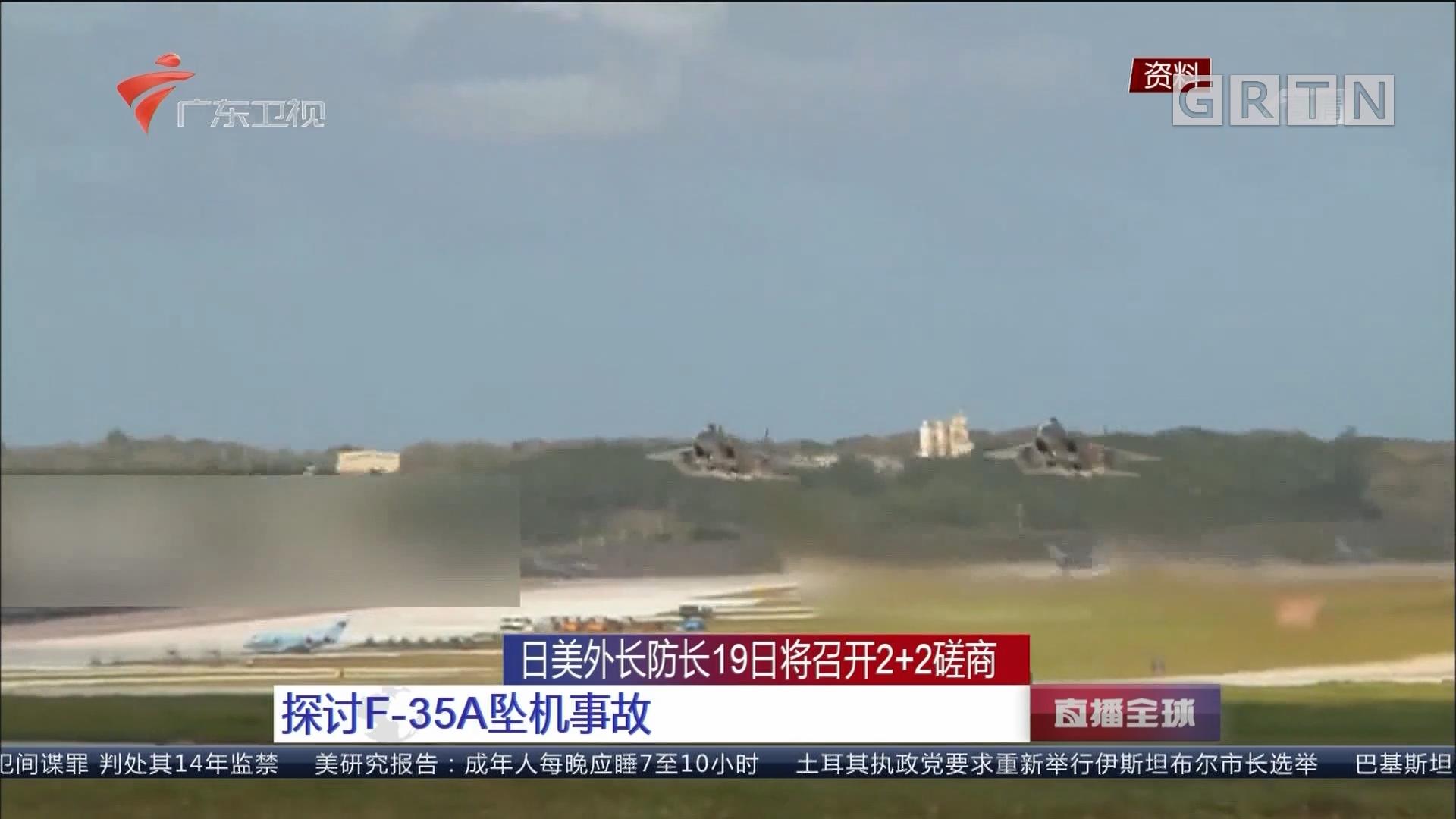 日美外长防长19日将召开2+2磋商:探讨F-35A坠机事故