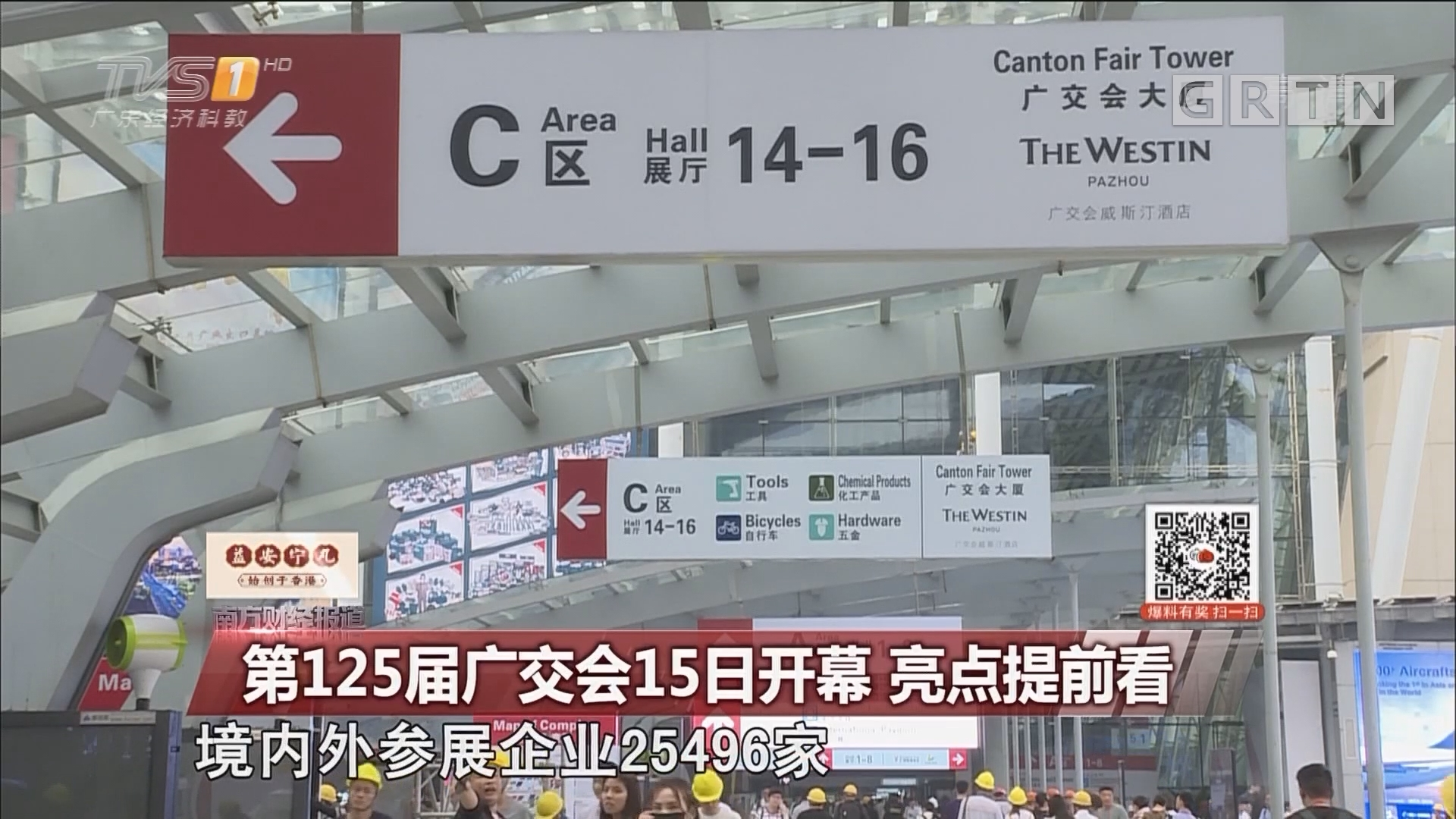 第125届广交会15日开幕 亮点提前看