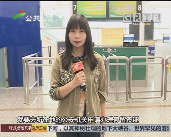 五一起 广东实施外国人144小时过境免签