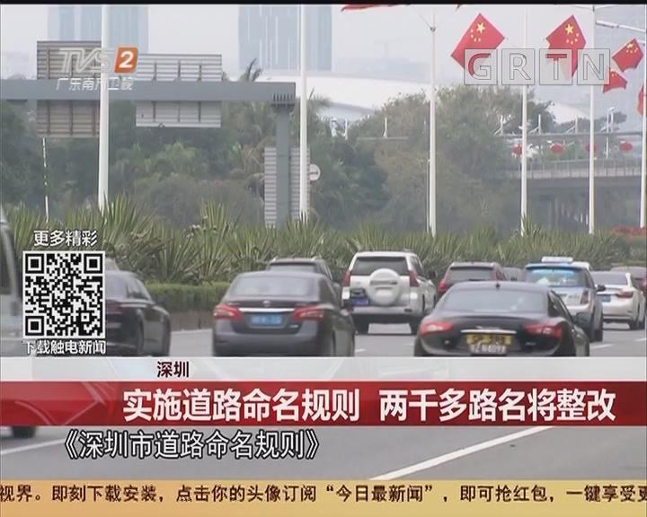 深圳:实施道路命名规则 两千多路名将整改