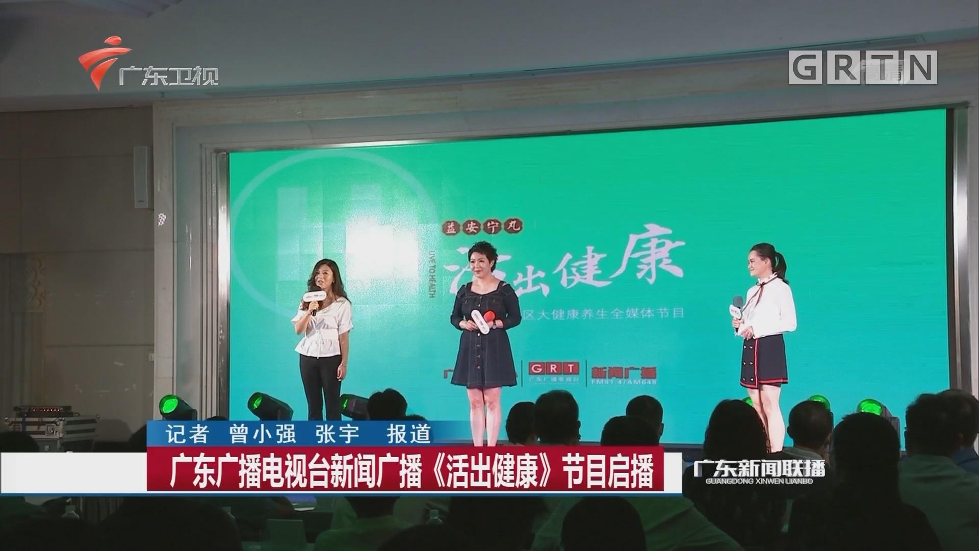 广东广播电视台新闻广播《活出健康》节目启播