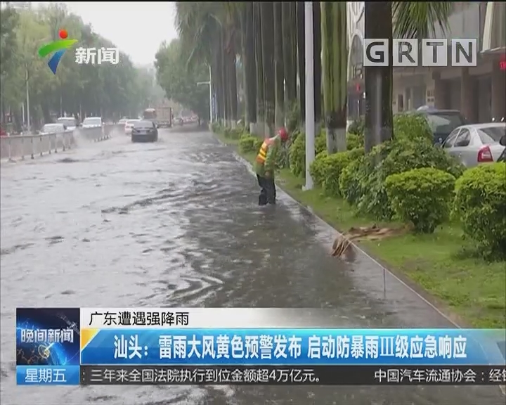 广东遭遇强降雨 汕头:雷雨大风黄色预警发布 启动防暴雨Ⅲ级应急响应