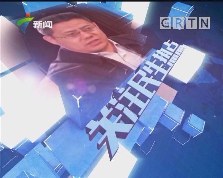 [2019-04-14]权威访谈:奋力打造大湾区国际人才高地