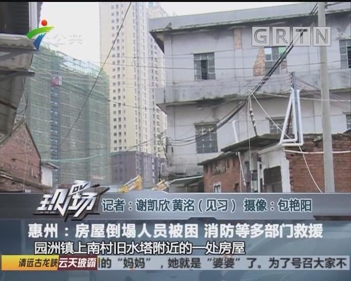 惠州:房屋倒塌人员被困 消防等多部门救援