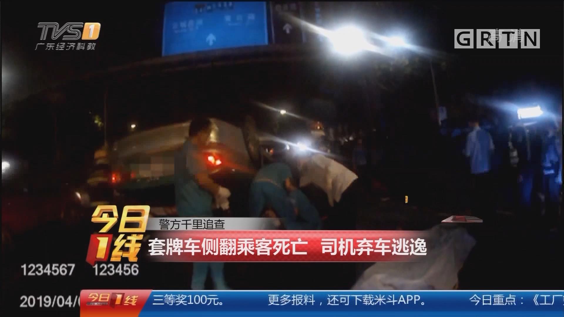 警方千里追查:套牌车侧翻乘客死亡 司机弃车逃逸