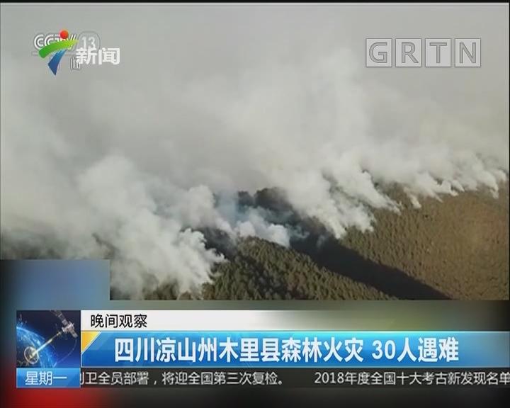 四川凉山州木里县森林火灾 30人遇难
