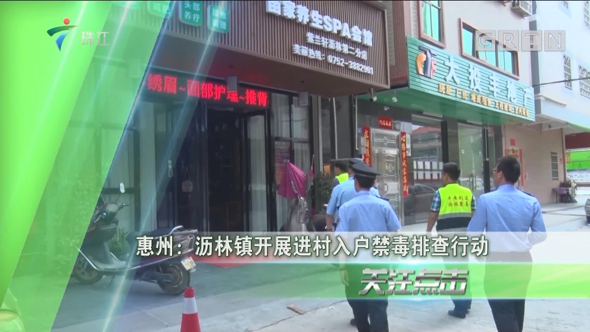 惠州:沥林镇开展进村入户禁毒排查行动