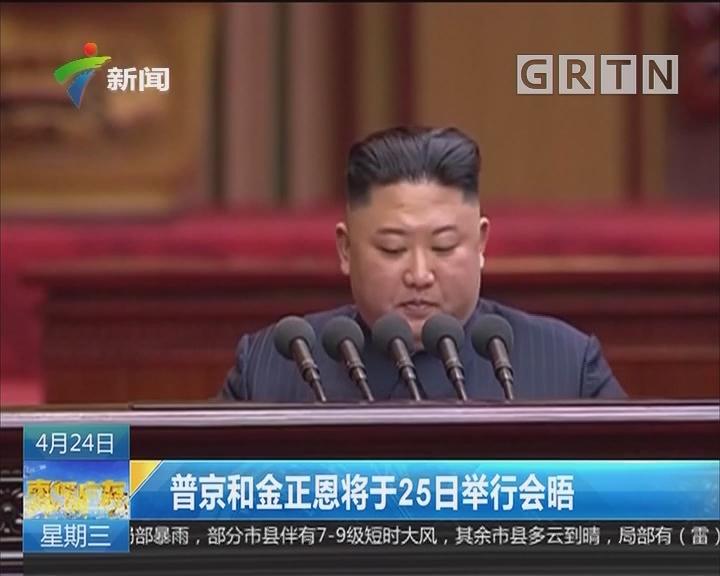 普京和金正恩将于25日举行会晤